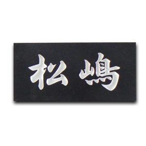 表札 黒御影石表札 石表札 戸建  彫り込み A06|artmark