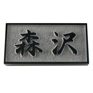 表札 天然石表札 黒御影 石表札 浮き彫り a06u