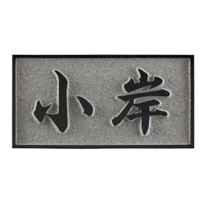 表札 天然石表札 戸建 特厚(25mm厚) 浮き彫り 黒御影石  A06U_t|artmark