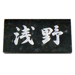 表札 天然石表札 石表札 戸建 エメラルドパール 彫り込み A12|artmark