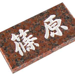 表札 天然石表札 激安表札 戸建 石表札 (カパオボニード) A14|artmark