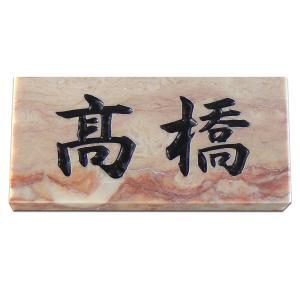 表札 天然石表札 石表札 戸建 リョーズ 彫り込み a16|artmark