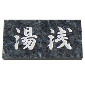 表札 天然石表札 石表札 戸建 ブルーパール 彫り込み A19|artmark