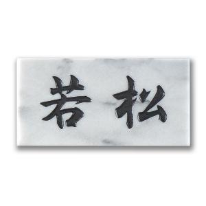 表札 天然石表札 激安表札 戸建て (台湾ホワイト石) A26_t|artmark