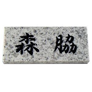 表札 天然石表札 石表札 戸建 白御影 彫り込み a28|artmark