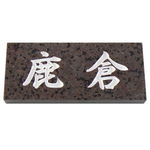 表札 天然石表札 石表札 戸建 マロンガイパー 彫り込み a29|artmark