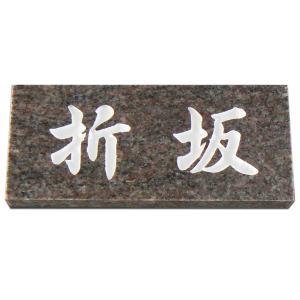 表札 天然石表札 石表札 戸建 ローズ御影 彫り込み a30|artmark