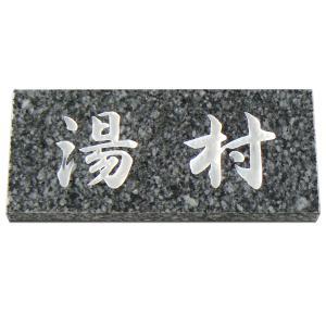 表札 天然石表札 石表札 戸建 スノーグレー 彫り込み a31|artmark