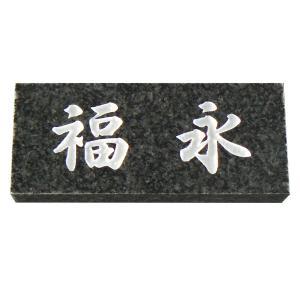 表札 天然石表札 石表札 戸建 グレー御影 彫り込み a33|artmark