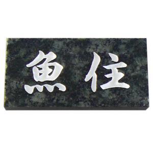 天然石表札 石表札 戸建 ヴェリデフォンテン 彫り込み a34|artmark