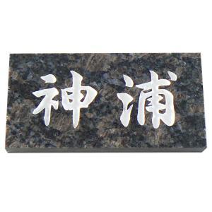 天然石表札 石表札 戸建 サファイアブラウン 彫り込み a35|artmark
