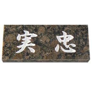 表札 天然石表札 石表札 戸建 バルチック 彫り込み a37|artmark