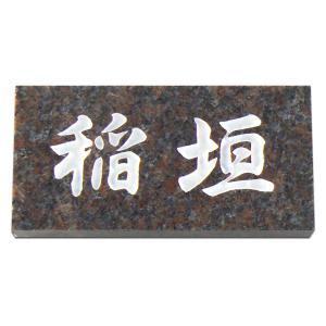 表札 天然石表札 石表札 戸建 マホガニー 彫り込み A38|artmark