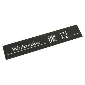 表札 (マンション) 激安表札 オーダーサイズ (プレート) アパート表札 ブラック CP24 artmark