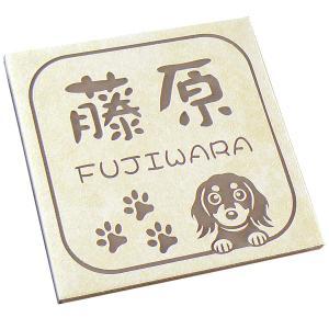 表札 タイル表札 おしゃれな戸建表札 正方形 犬表札 猫表札 CS26DC artmark