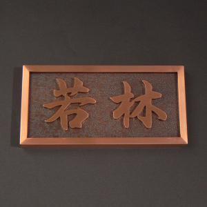 表札 ステンレス表札 (銅メッキ) 切り文字表札 戸建て表札 CU21|artmark