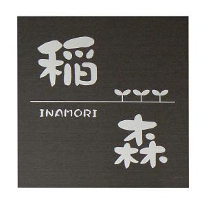 表札 ブラック ステンレス 表札 おしゃれなデザイン DB 厚さ0.8mm|artmark