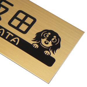 表札 マンション表札 犬 猫 ステンレス表札 ゴールドステンレス表札 オーダーサイズ dgfm-dc|artmark