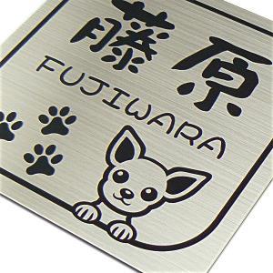 表札 ステンレス表札 戸建 デザイン表札(犬,猫) ds 厚さ0.8mm|artmark