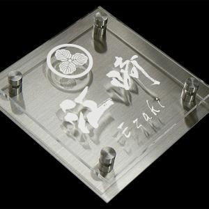 表札 ステンレス表札 おしゃれなアクリルプレート表札 家紋表札 H20M artmark