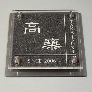 表札 ステンレス表札 おしゃれなアクリル表札 戸建表札 H21M artmark