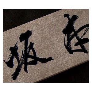 タイル表札 直筆原稿でつくる表札 KC33  artmark 02
