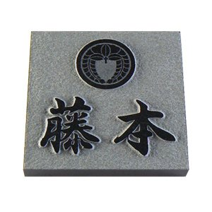 天然石表札 家紋入り石表札 黒御影石 戸建 浮き彫り 彫り込み|artmark