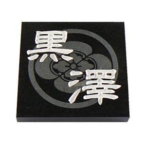 表札 黒御影石表札 家紋入り石表札 浮き彫り 彫り込み |artmark