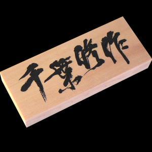 表札 (木) 木製表札 ひのき彫り込み(かすれ文字) 直筆原稿対応 KW01-E1-W1|artmark