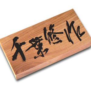 表札 (木) 木製表札 けやき彫込み(かすれ文字) 直筆原稿対応 KW03-E2-W2|artmark
