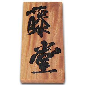 表札 (木) 家紋表札 木製表札 けやき 直筆原稿対応 kw03-w3|artmark