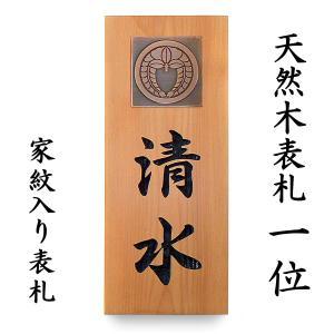表札 (木) 戸建て 木製表札 銅の家紋入り 玄関  kw04|artmark