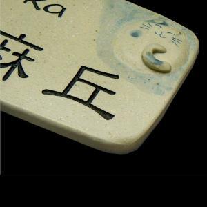 表札 陶器表札 戸建 デザイン表札 猫 M02 artmark