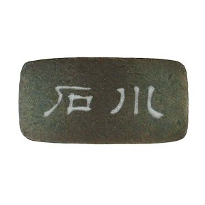 表札 陶器表札 戸建表札 M21  artmark