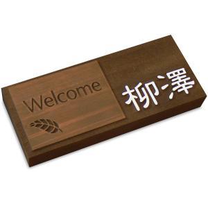 表札 (木) おしゃれな木製表札 デザイン表札 OS14  artmark