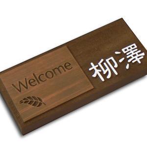 表札 (木) 木製表札 おしゃれな表札 ひのき OS14-E2-W2