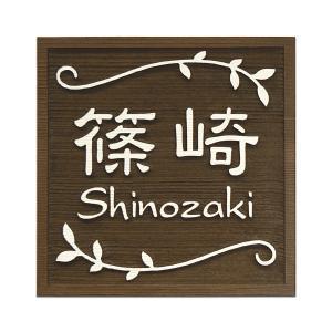 表札 (木) おしゃれな木製表札 浮き彫り ひのき 正方形  artmark