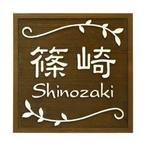 表札 (木) 戸建 おしゃれな木製表札 浮き彫り ひのき 正方形 OS24-18|artmark