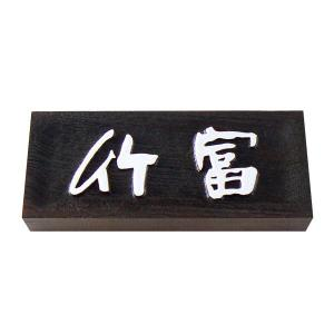 表札 木製表札 けやき  OS35-w3 artmark