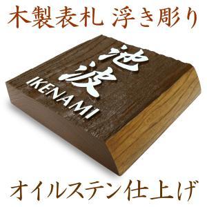 表札 (木) おしゃれな木製表札 浮き彫り 正方形  artmark