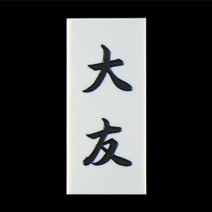 表札 激安プラスチック表札 P102 (ホワイト) artmark
