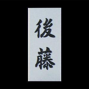 表札 激安表札 プラスチック表札 P104 (ライトグレー) artmark