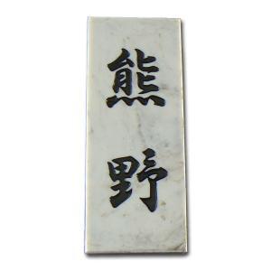 表札 激安表札 プラスチック (石材調ブラウン) P106 artmark