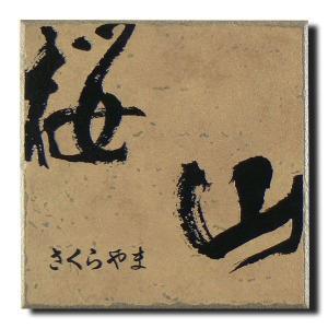 表札 タイル表札 デザイン表札 かすれ文字表札 直筆原稿対応 S17K|artmark