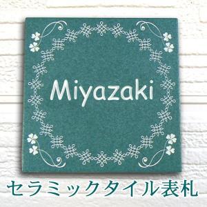 表札 タイル表札 おしゃれな戸建表札 正方形 白文字 ブルー S27K artmark