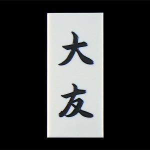 表札 激安プラスチック表札 SE02 (ホワイト)|artmark