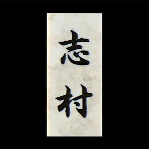 表札 激安表札 プラスチック (石材調ブラウン) SE03|artmark