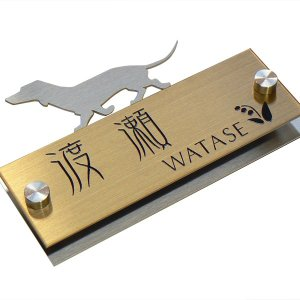 表札 ステンレス表札 おしゃれな犬の表札 ゴールドステンレス TSG-13M|artmark