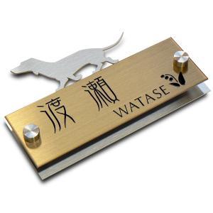 表札 ステンレス表札 おしゃれな犬の表札 ゴールドステンレス TSG-13S|artmark