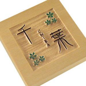 表札 (木) 浮き彫り 彫込 おしゃれな木製表札 戸建 玄関 W01-15|artmark